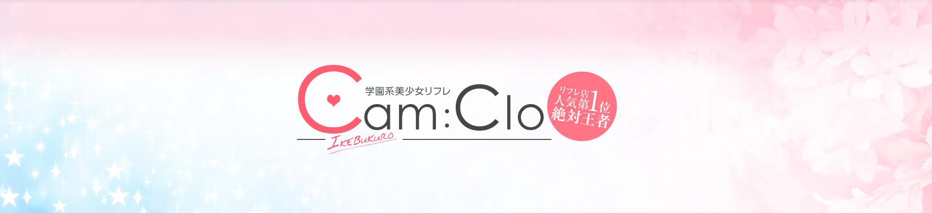 池袋美少女リフレ|キャンクロ『Cam:Clo』